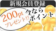 サロンジャパン新規会員登録